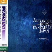 アレキサンダー ホルン アンサンブル ジャパンのCD カーニバルCARNIVAL