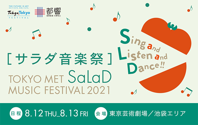 TOKYO MET SaLaD MUSIC FESTIVAL 2021[サラダ音楽祭]