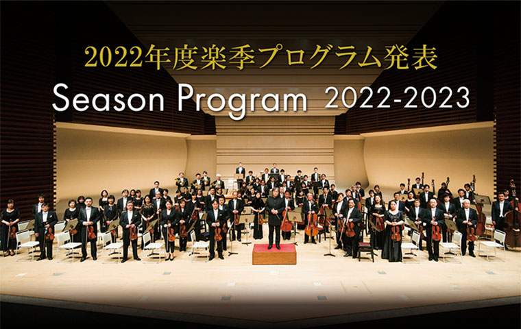 SeasonProgram2022