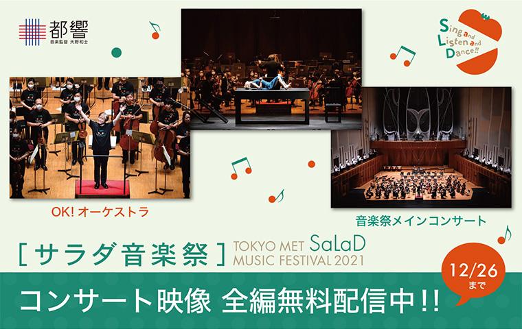 Salad2021_youtube